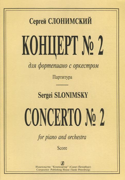 С. Слонимский. Концерт №2 для фортепиано с оркестром. Партитура
