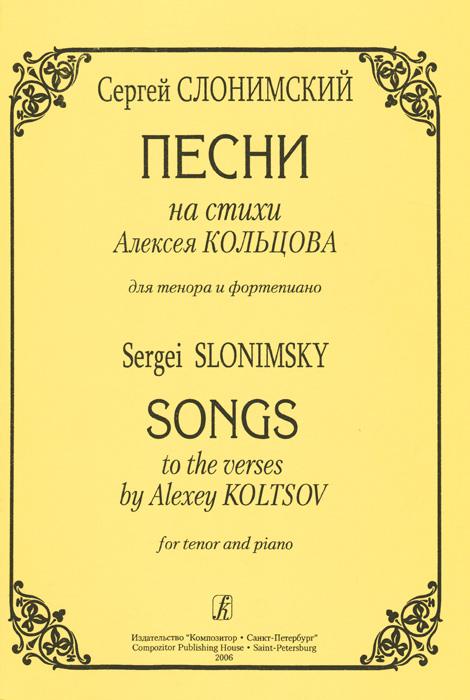 С. Слонимский. Песни на стихи Алексея Кольцова для тенора и фортепиано