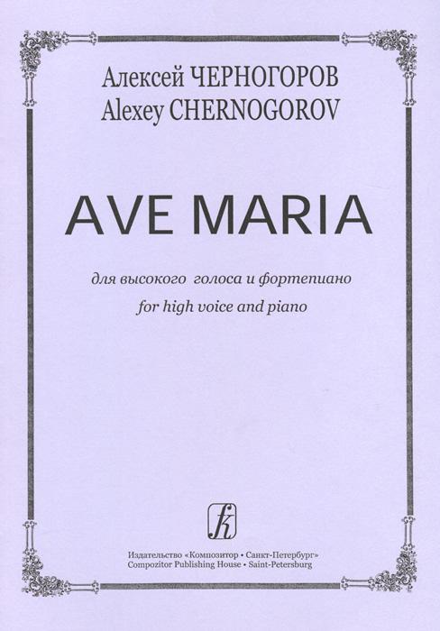 А. Черногоров. Ave Maria для высокого голоса и фортепиано