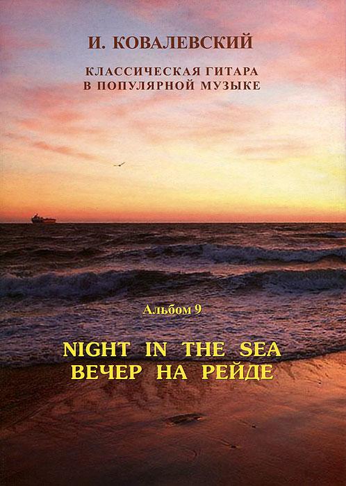 Классическая гитара в популярной музыке. Альбом 9. Night in the Sea / Вечер на Рейде. Песни военных лет