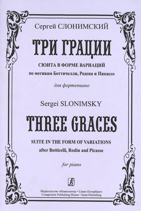 С. Слонимский. Три грации. Сюита в форме вариаций по мотивам Боттичелли, Родена и Пикассо для фортепиано
