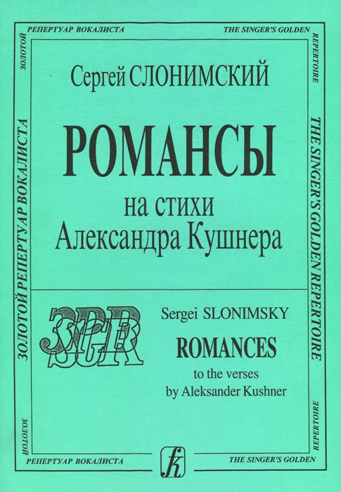 С. Слонимский. Романсы на стихи А. Кушнера