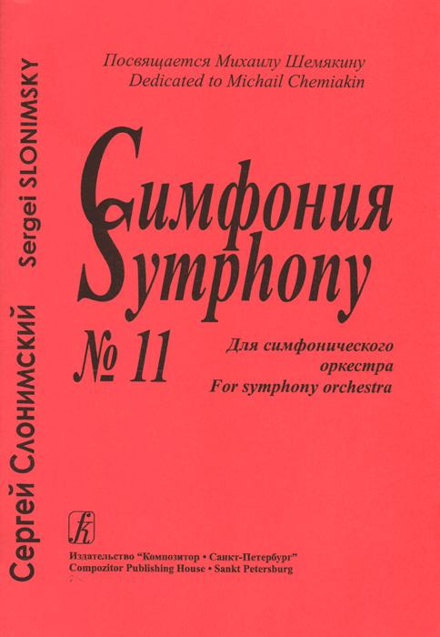 С. Слонимский. Симфония № 11. Для симфонического оркестра