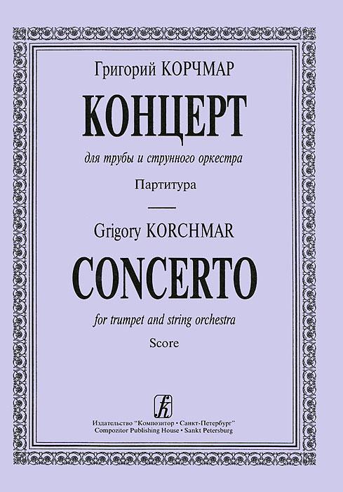 Григорий Корчмар. Концерт для трубы и струнного оркестра. Партитура