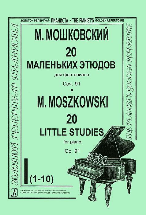 М. Мошковский. 20 маленьких этюдов для фортепиано. Соч. 91