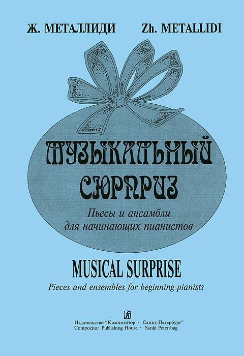 Ж. Металлиди. Музыкальный сюрприз. Пьесы и ансамбли для начинающих пианистов