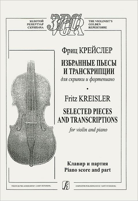 Фриц Крейслер. Избранные пьесы и транскрипции для скрипки и фортепиано. Клавир и партия