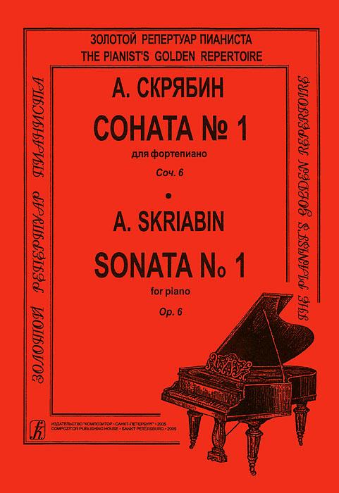 А. Скрябин. Соната №1 для фортепиано. Соч. 6