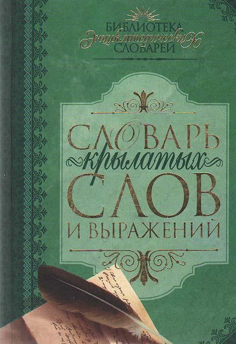 Словарь крылатых слов и выражений