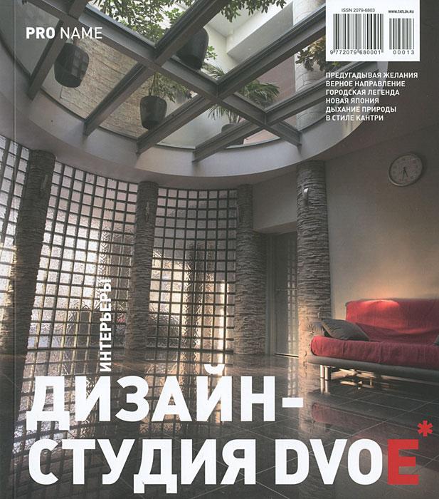 Pro Name№ 1(12), 2012. Дизайн-студия DVOE
