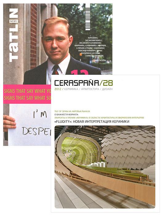 Tatlin News, №2(68)106, 2012. Ceraspana, №28, 2012 (комплект из 2 журналов)
