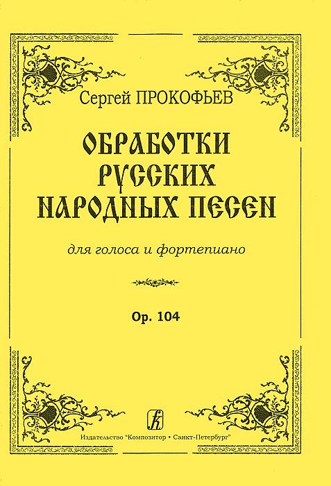 песенник русских народных песен может