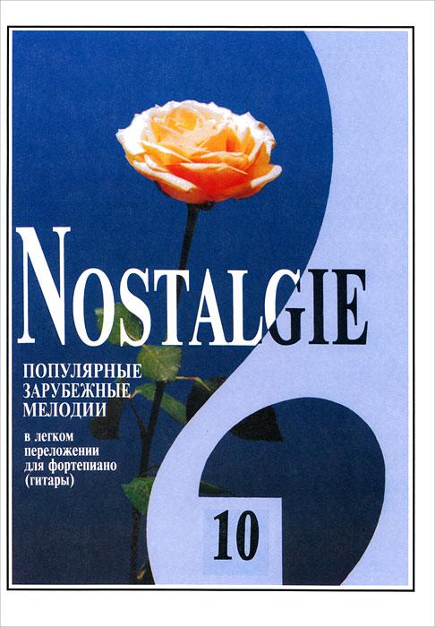 Nostalgie. Популярные зарубежные мелодии в легком переложении для фортепиано (гитары). Выпуск 10