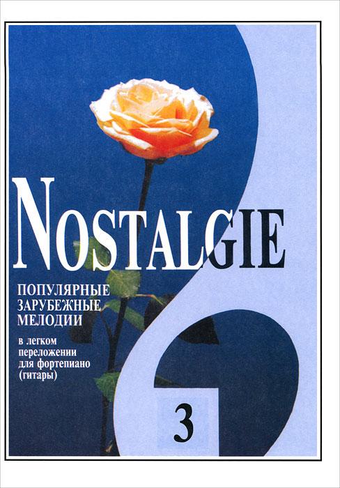 Nostalgie. Популярные зарубежные мелодии в легком переложении для фортепиано (гитары). Выпуск 3