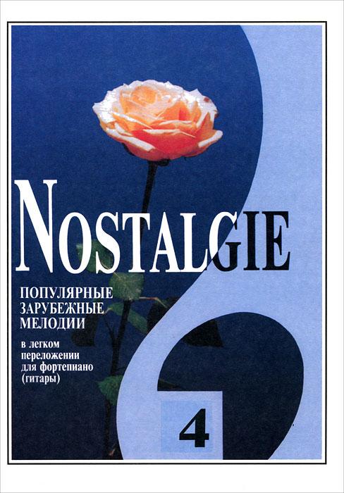 Nostalgie. Популярные зарубежные мелодии в легком переложении для фортепиано (гитары). Выпуск 4