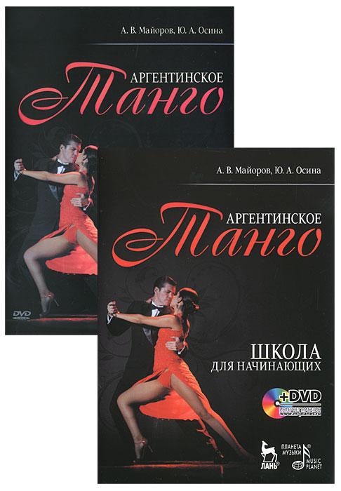 Аргентинское танго. Школа для начинающих (+ DVD-ROM)