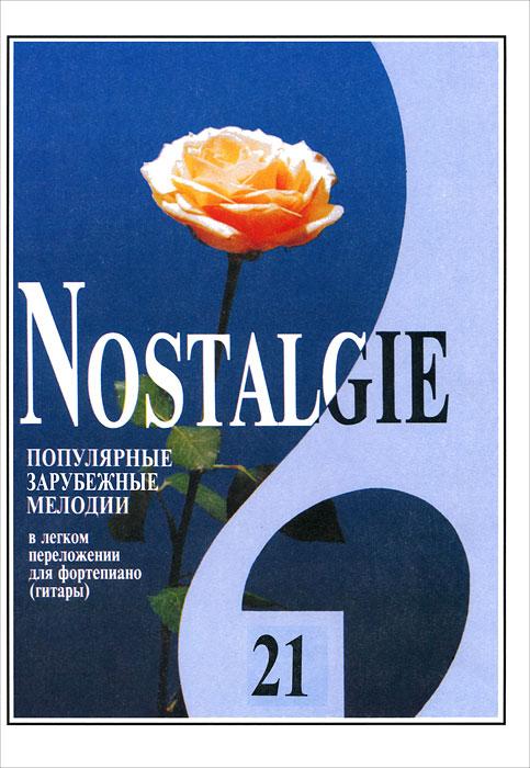 Nostalgie. Популярные зарубежные мелодии в легком переложении для фортепиано (гитары). Выпуск 21