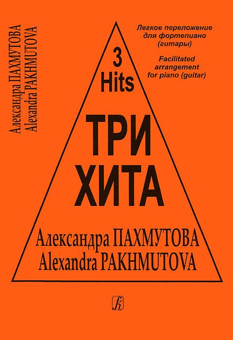 Александра Пахмутова. Три хита. Легкое переложение для фортепиано (гитары)