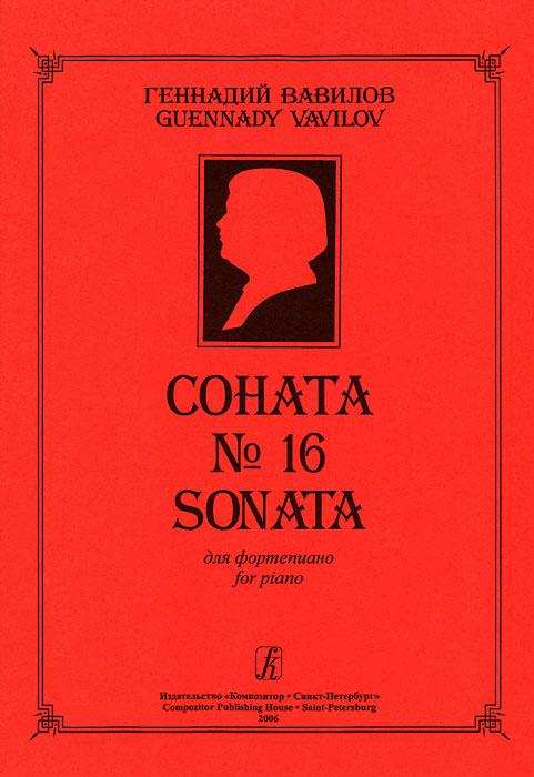 Геннадий Вавилов. Соната №16 для фортепиано