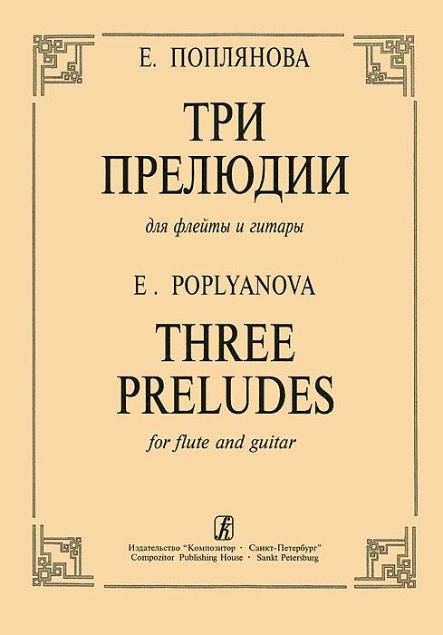 Е. Поплянова. Три прелюдии для флейты и гитары