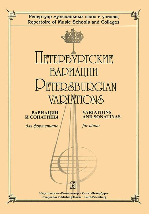 Петербургские вариации. Вариации и сонатины для фортепиано