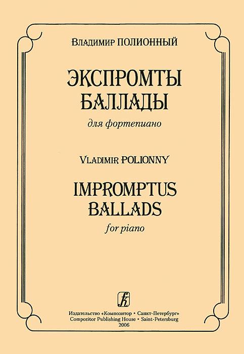 Владимир Полионный. Экспромты. Баллады для фортепиано