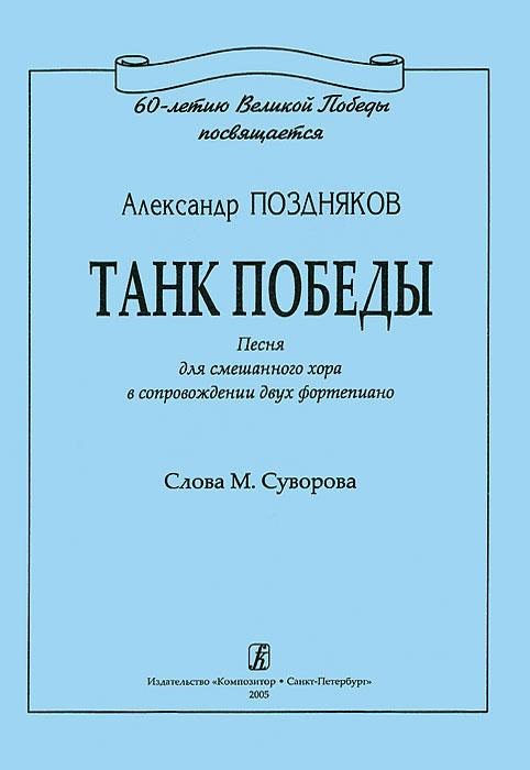 Александр Поздняков. Танк Победы. Песня для смешанного хора в сопровождении двух фортепиано ( 3996 )