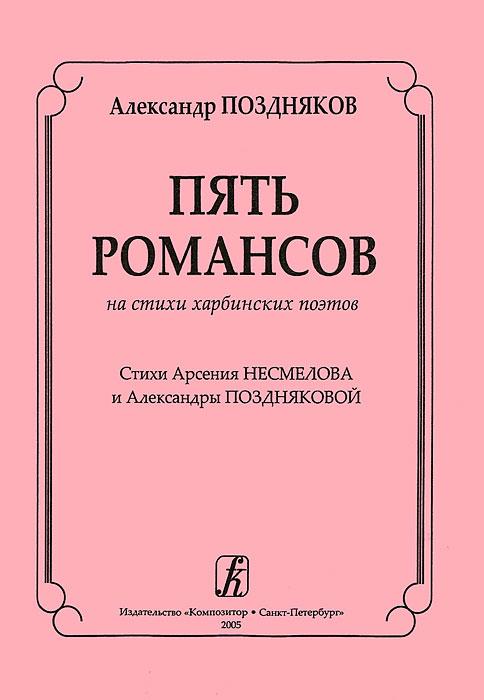 Александр Поздняков. Пять романсов на стихи харбинских поэтов