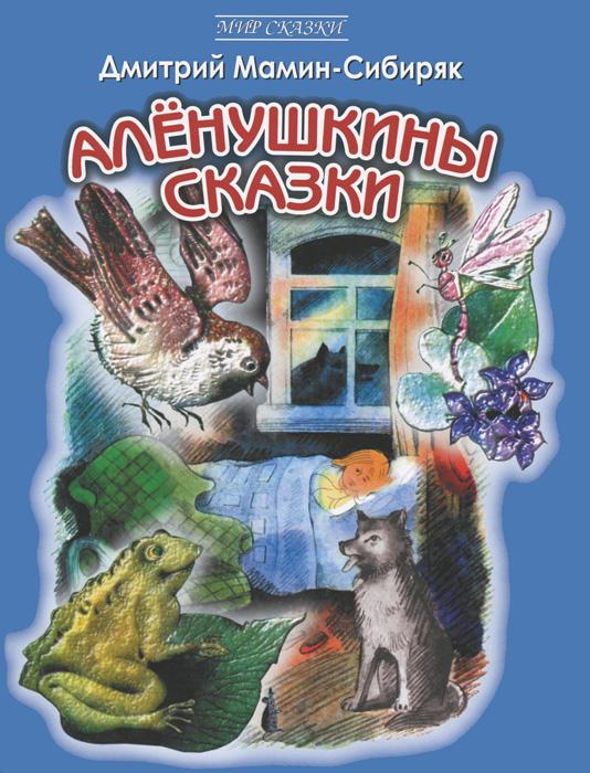 Аленушкины сказки12296407Дмитрий Наркисович Мамин-Сибиряк - широко известный писатель, автор романов Приваловские миллионы, Горное гнездо, Дикое счастье и других. Сказки он начал писать для своей маленькой дочки, увлекся творчеством для детей и создал множество рассказов и сказок. Сначала они печатались в детских журналах, а потом стали выходить и отдельными книгами. В 1897 году вышла в свет книга Аленушкины сказки, в которую вошло десять сказок. Сам Мамин-Сибиряк признавался, что из всех его книг, созданных для детей, эта самая любимая.