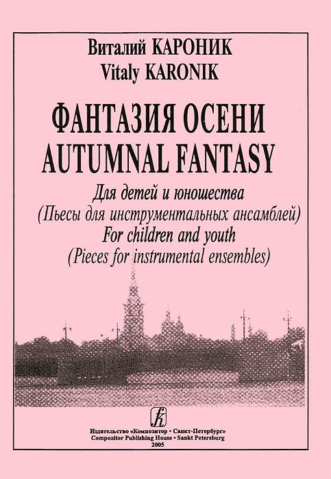 Виталий Кароник. Фантазия осени. Для детей и юношества. Пьесы для инструментальных ансамблей