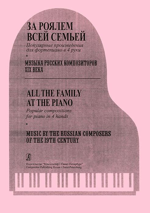 Музыка русских композиторов XIX века