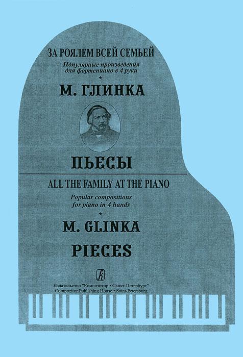М. Глинка. Пьесы