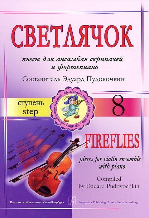 Светлячок. Пьесы для ансамбля скрипачей и фортепиано. 8 ступень
