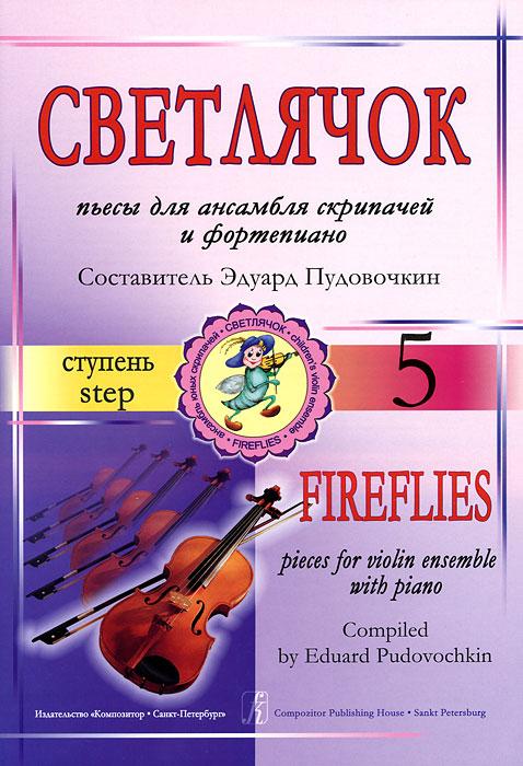 Светлячок. Пьесы для ансамбля скрипачей и фортепиано. 5 ступень
