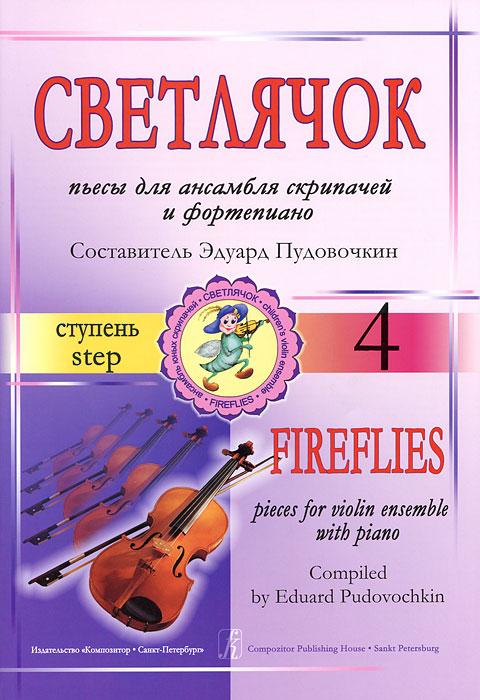 Светлячок. Пьесы для ансамбля скрипачей и фортепиано. 4 ступень