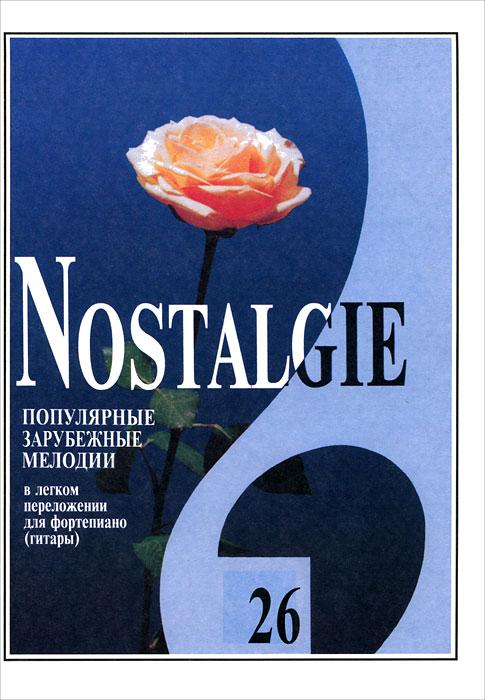 Nostalgie. Выпуск 26. Популярные зарубежные мелодии в легком переложении для фортепиано (гитары)