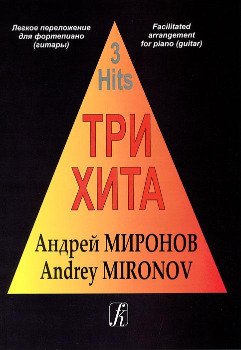 Андрей Миронов. Легкое переложение для фортепиано (гитары)