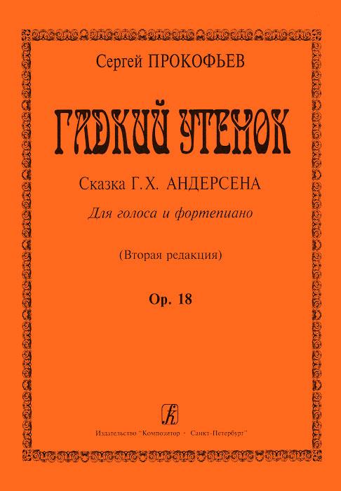 Сергей Прокофьев. Гадкий Утенок. Для голоса и фортепиано. Op. 18
