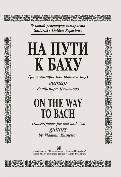 На пути к Баху. Транскрипции для одной и двух гитар Владимира Кузнецова
