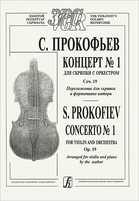 С. Прокофьев. Концерт №1 для скрипки с оркестром. Сочинение 19. Переложение для скрипки и фортепьяно автора