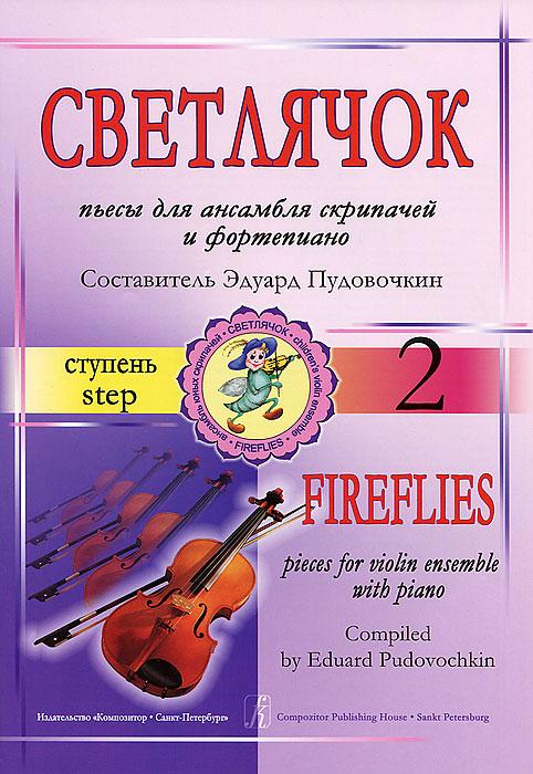 Светлячок. Пьесы для ансамбля скрипачей и фортепиано. 2 ступень