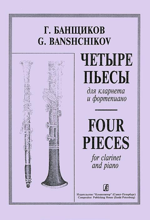 Г. Банщиков. Четыре пьесы для кларнета и фортепиано