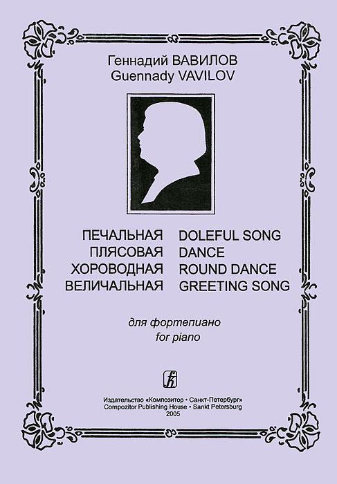 Геннадий Вавилов. Печальная. Плясовая. Хороводная. Величальная для фортепиано