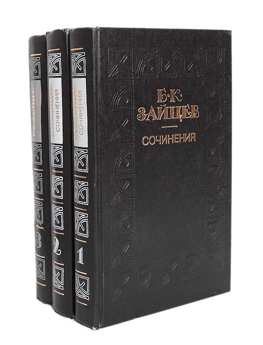 Б. К. Зайцев. Сочинения в 3 томах (комплект)