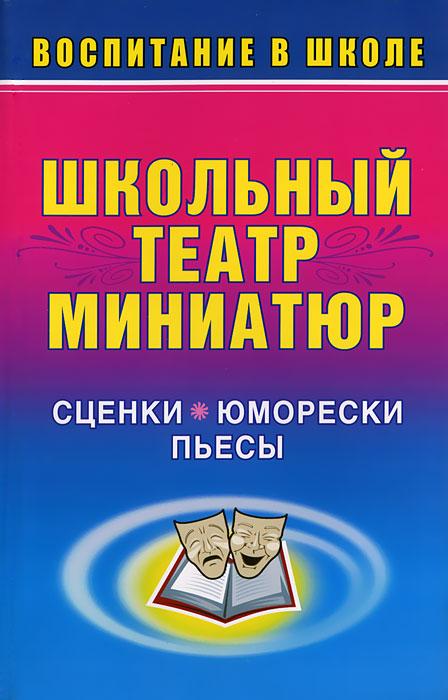 Школьный театр миниатюр. Сценки, юморески, пьесы ( 978-5-7057-1848-1 )
