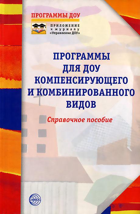 Программы для ДОУ компенсирующего и комбинированного видов, О. А. Степанова