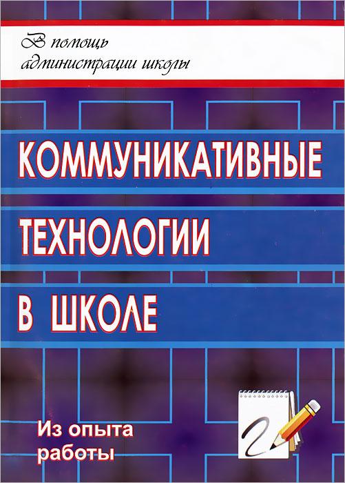 Коммуникативные технологии в школе ( 978-5-7057-1469-8 )