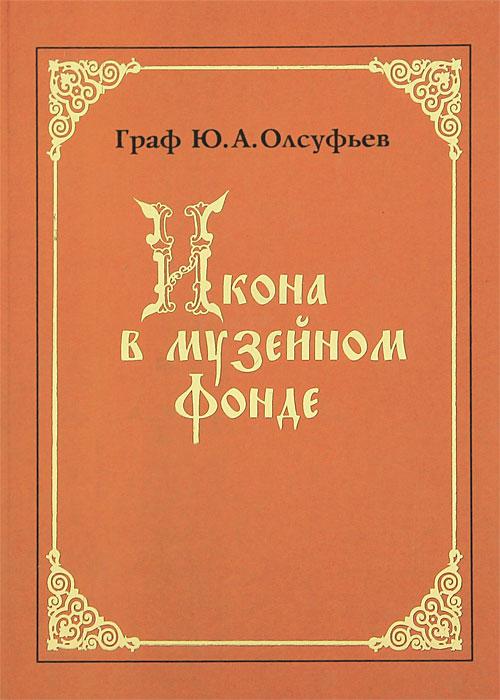 Икона в музейном фонде ( 5-8806-0047-5 )