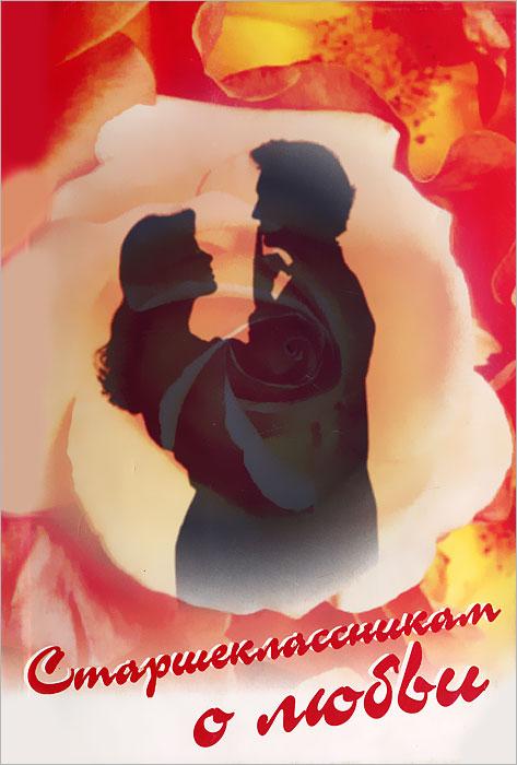 Старшеклассникам о любви ( 9-8540-5264-8 )