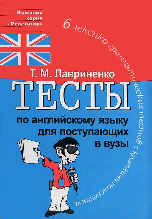 вступительные тесты по английскому языку в университет пудры, ванили альдегидов
